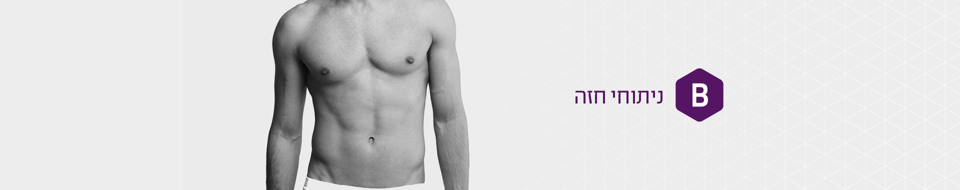 ניתוחי חזה לגבר