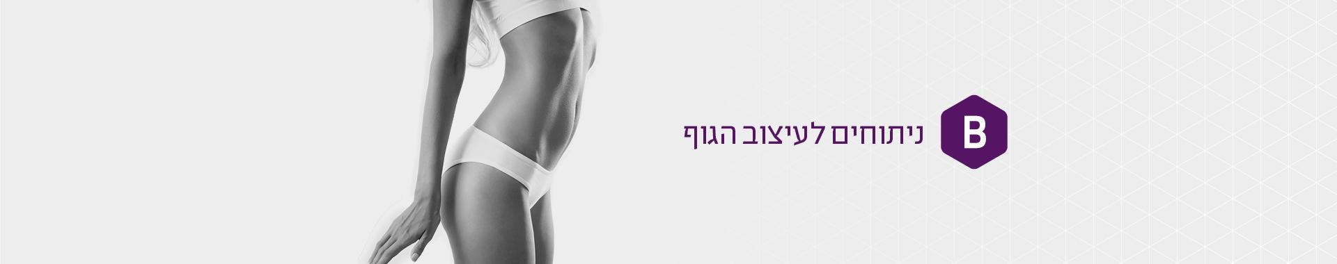 ניתוחים לעיצוב הגוף